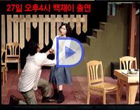 공연동영상-백재이출연